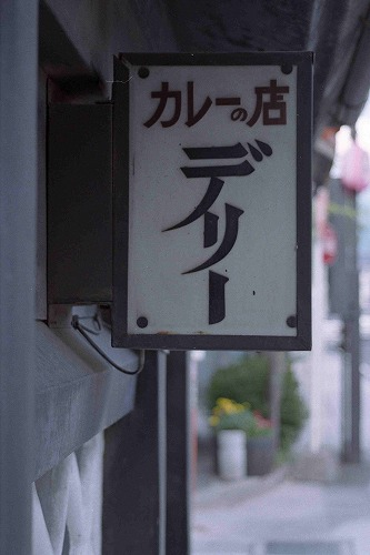 松本 12