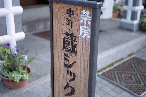 松本 14
