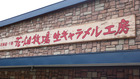 生キャラメル工房.jpg